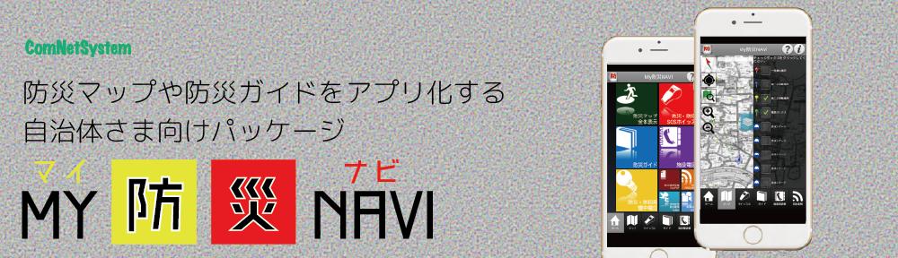 My 防災 NAVI